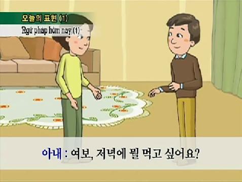 외국인을 위한 실용 한국어